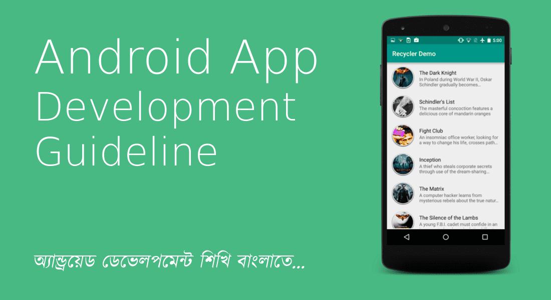 Android App ডেভেলপমেন্ট গাইড লাইন
