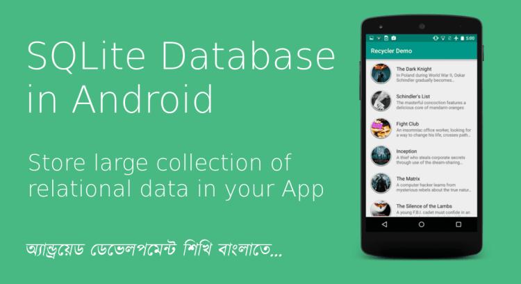 android sqlite tutorial in bengali