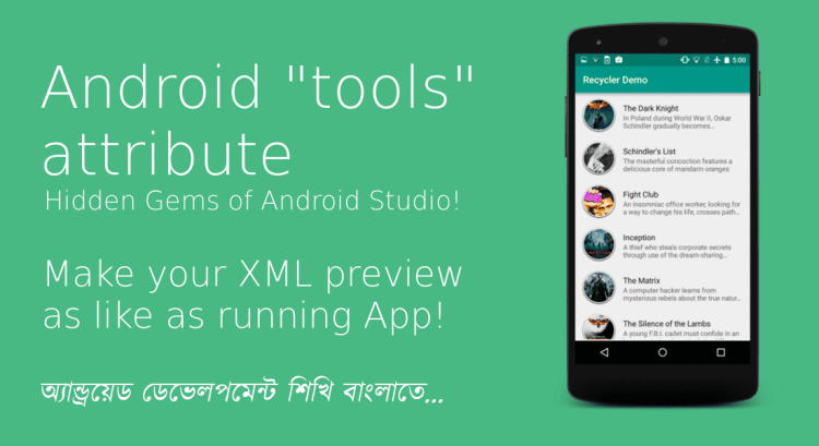 android tools attribute bangla tutorial