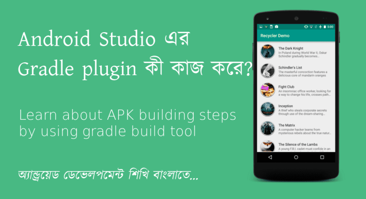android gradle plugin tutorial for beginners in bengali