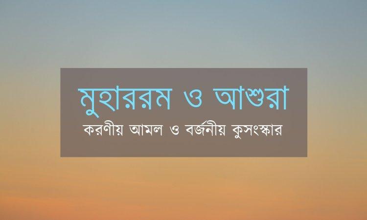 মুহাররম আশুরা ফজিলত
