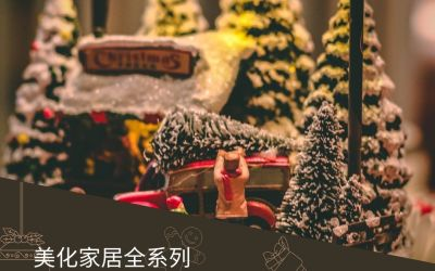 美化家居全系列 第十一集:如何增強家中聖誕氣氛