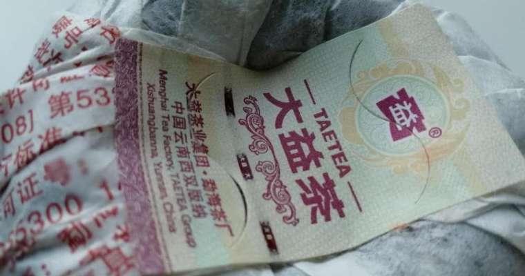The History The Menghai Tea Factory,  Taetea (Dayi)