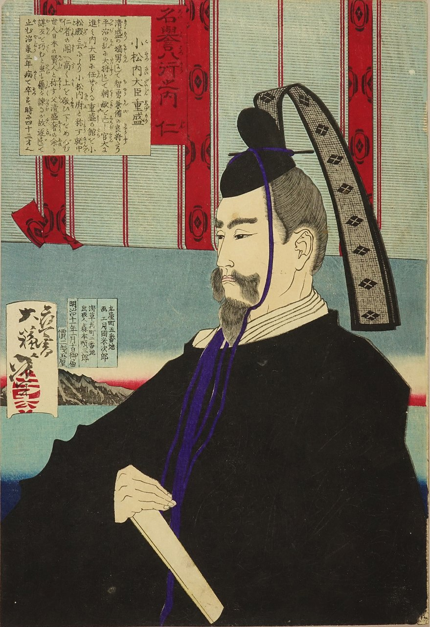 Portrait of Taira no Shigemor