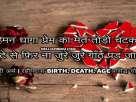 rahiman dhaga prem ka arth meaning