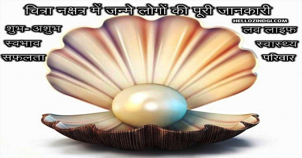 Chitra nakshatra love health career success family life hellozindgi.com