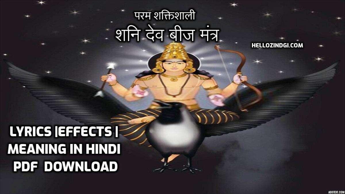 Shani Beej Mantra Graha Lyrics PDF in Hindi