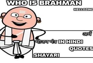 Brahman अर्थ भोजन मंत्र in Hindi Quotes Shayari