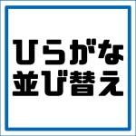 【脳トレプリント・問題】4.カタカナ並び替え