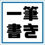 【脳トレプリント・問題】1.一筆書き