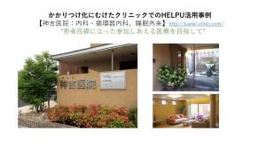 第11回日本薬局学会 多くの皆様のご来場、ありがとうございました。