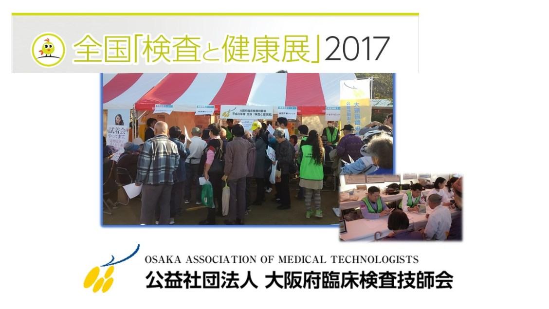 「検査と健康展」in 大阪にて多く府民の方々にHELPUご利用頂きました。