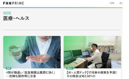 FNN PRIMEニュースでHELPUが紹介されました。AI*人間ドック