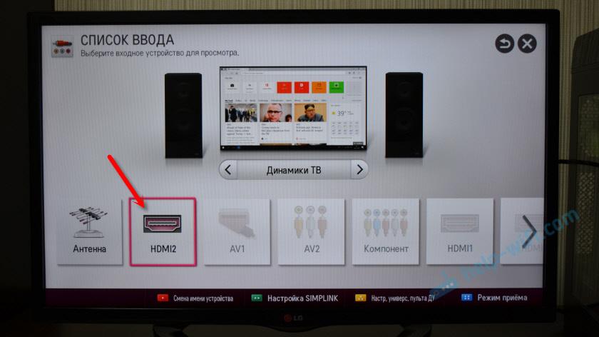 Теледидардағы HDMI сигналының көзін таңдаңыз