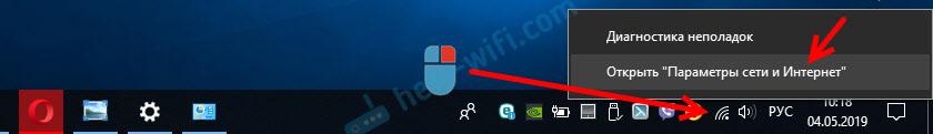 Windows 10-да Wi-Fi пернелерін іздеу