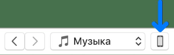 Butonul dispozitivului selectat în partea de sus a ferestrei iTunes.