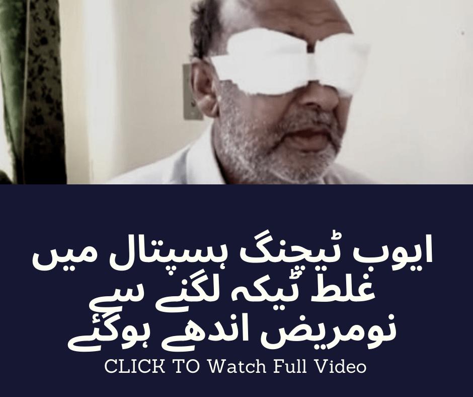 ayub medical hospital abbottabad
