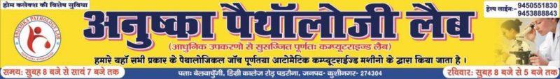 Anushka Pathology Lab Padrauna