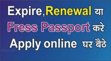 Passport Online Kaise Kare