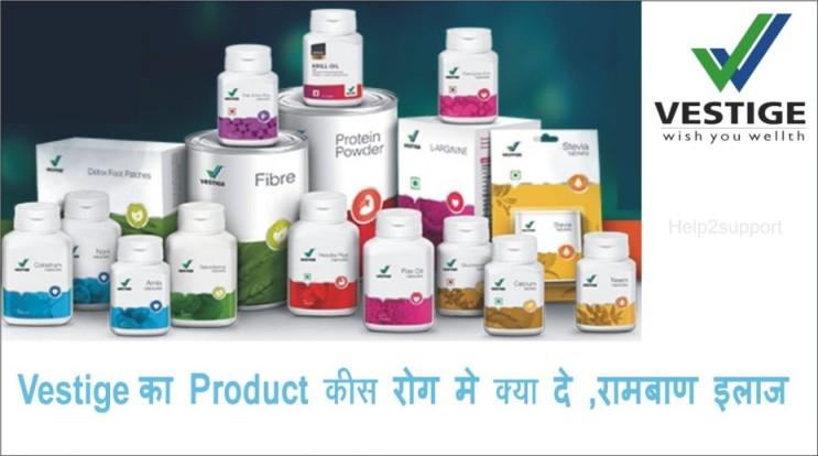 Vestige का Product किस रोग मे क्या दे ,रामबाण इलाज