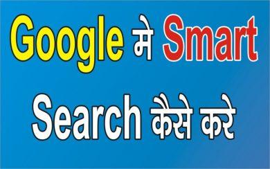 Google Smart Search