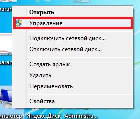Cum să măriți dimensiunea discului de pe disc D în Windows 7