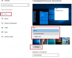 如何在桌面Windows 10上更改屏幕保护程序