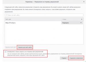 Πώς ο Mozilla Firefox απενεργοποιεί τις ειδοποιήσεις από τους ιστότοπους