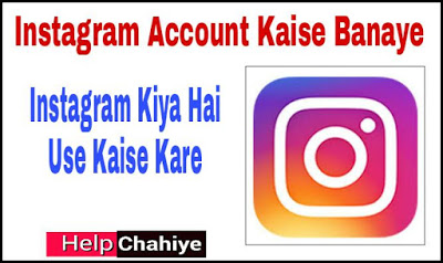 Instagram Account Kaise Banaye