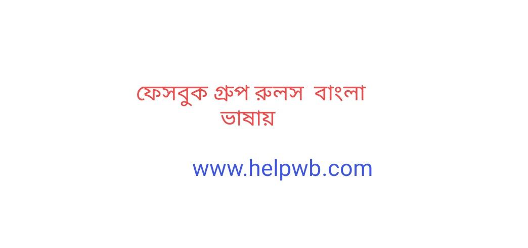 Facebook group rules bangla