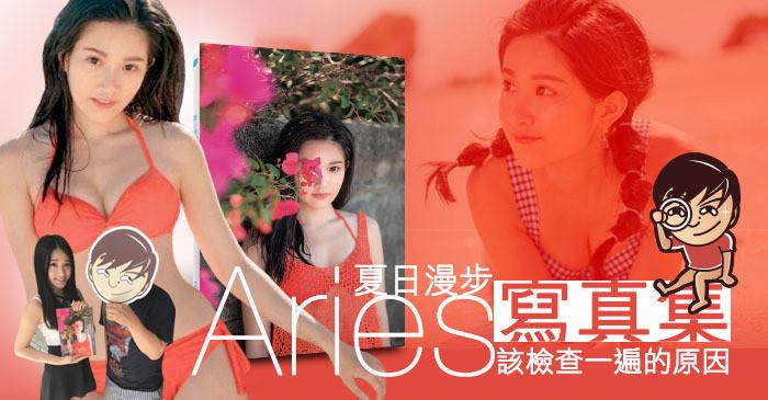 【檢查】新★電玩女神:Aries夏日漫步寫真集