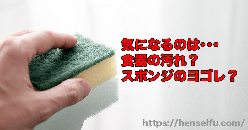 食器洗い用スポンジのおすすめは?