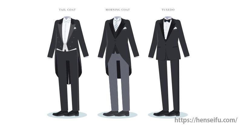 礼装の3パターン
