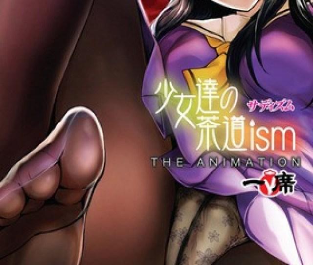 Shoujo Tachi No Sadism The Animation
