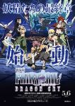 sinopsis Fairy Tail: Dragon Cry