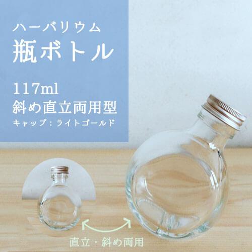 ハーバリウム用ガラス瓶ボトル円直立斜め両用型画像