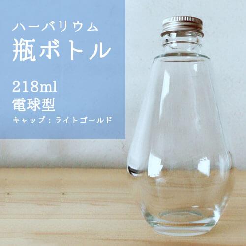 ハーバリウム用ガラス瓶ボトル電球型画像