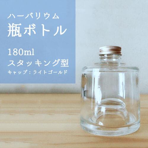 ハーバリウム用ガラス瓶ボトルスタッキング型画像