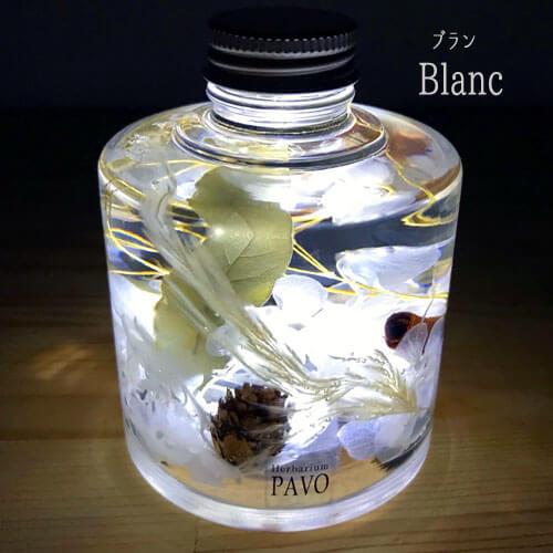 ハーバリウムランプ BLANC LEDライトハーバリウム 上部画像