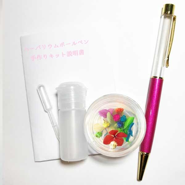 ハーバリウムボールペン手作りキット ボールペン花材オイル説明書セット ハーバリウム通販販売店PAVO
