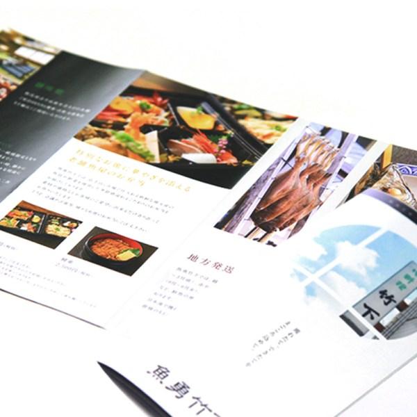 【魚勇竹下様 リーフレット】2018.11.10