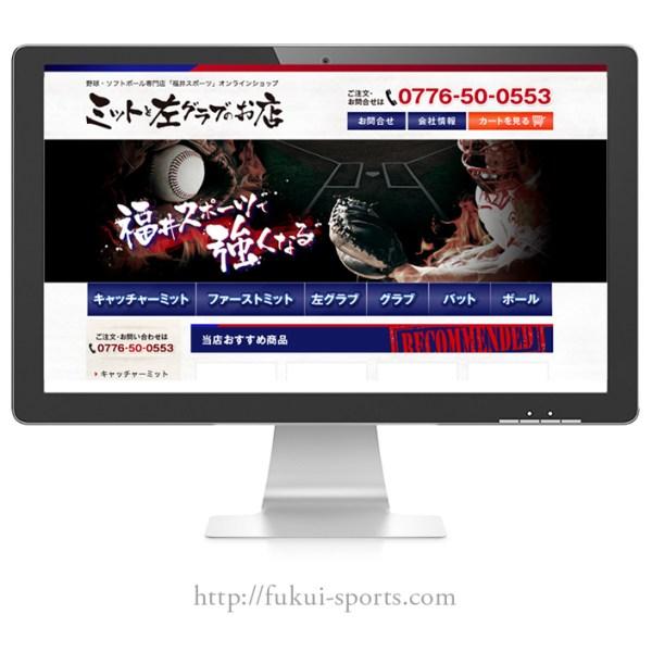 【《福井スポーツ》左グラブとミットのお店-ECサイトデザイン】2014.12.12