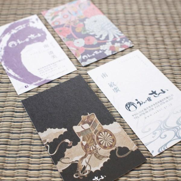 【うみの宿 さへい様 名刺】2012.10.29
