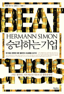 Beat the Crisis Korean