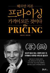 Confessions of the Pricing Man Korean