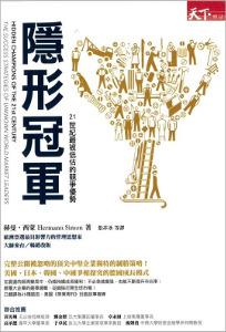 Hidden Champions Taiwan