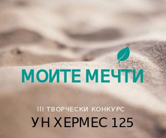 """Обява за трети конкурс """"Моите мечти"""""""
