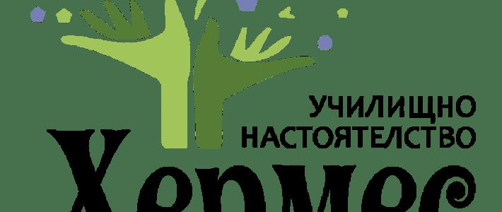 """Награди на Училищно настоятелство """"Хермес"""" за учебната 2018/2019 година"""