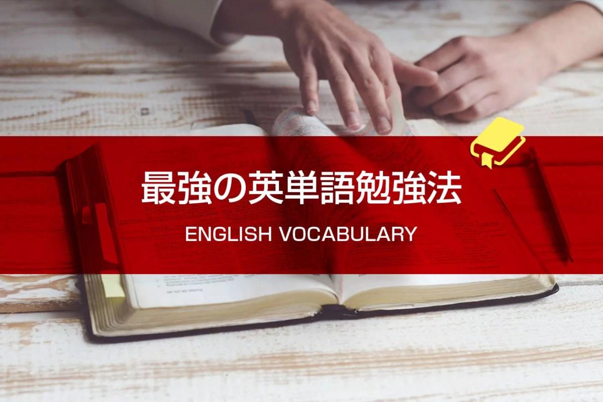 英単語の覚え方決定版!最強に効率よく覚える3つのコツ【2017年完全版】