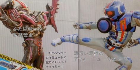 Kamen Rider Drive Saga 2 Kamen Rider Mach Chaser Full